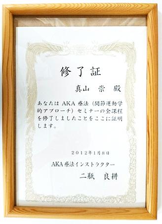 資格の写真2