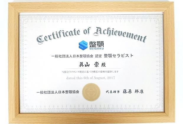 資格の写真3